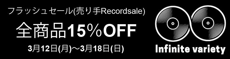 Flash Sale Recordsale 2018